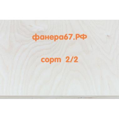 Фанера ФК 12 мм., сорт 2/2, 1525х1525, шлифованная