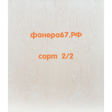 Фанера 15 мм., сорт 2/2, 1525х1525, шлифованная