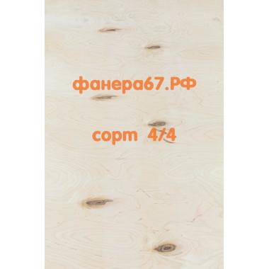 Влагостойкая фанера 15 мм, 3/3, 1220х2440, берёза, ФСФ, шлифованная