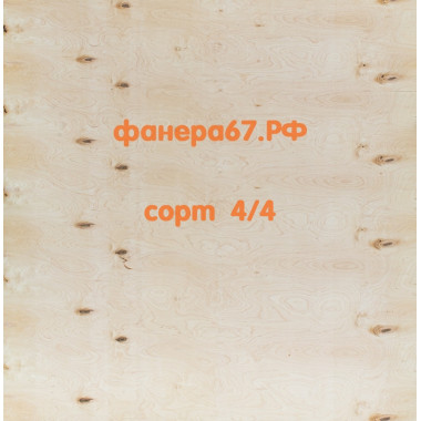 Фанера ФК 6 мм., сорт 4/4, 1525х1525, нешлифованная