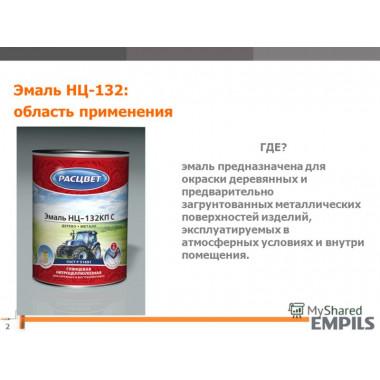эмаль НЦ 132